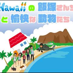 ハワイの飯塚家