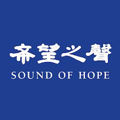 希望之聲粵語頻道