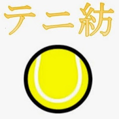 テニス上達の動画解説チャンネルテニスと人を紡ぐ詩