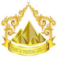 ភ្នំមាស២ PHNOM MEAS 2