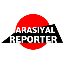ARASIYAL REPORTER