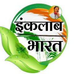 इंकलाब भारत