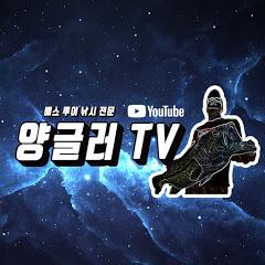 양글러TV