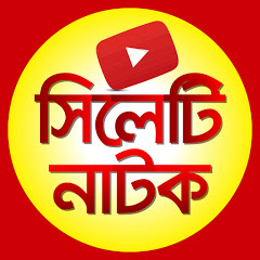Sylheti Natok
