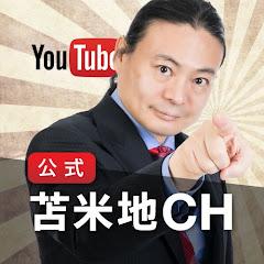 苫米地英人YouTube 公式チャンネル