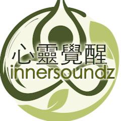 心靈觉醒 innersoundz