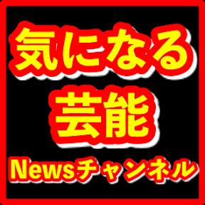 気になる芸能Newsチャンネル