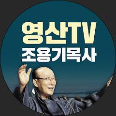 영산TV 조용기 목사