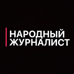 """""""Народный Журналист""""- объединение независимых журналистов"""