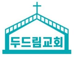 부평두드림교회