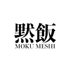 黙飯 MOKU MESHI