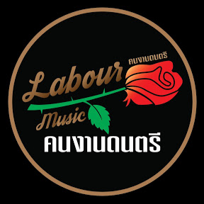 Labour Music คนงานดนตรี