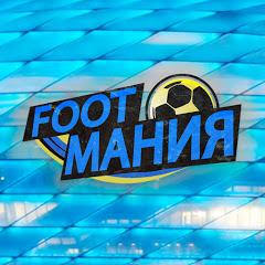 FootМания