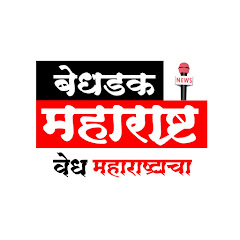 Bedhadak Maharashtra