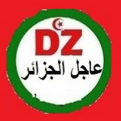 عاجل الجزائر DZ