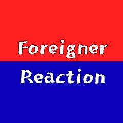 외국인 반응