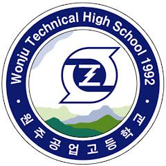 원주공업고등학교채널