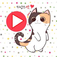 지안스캣 Jian's Cat