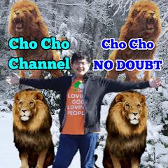 Cho Cho NO DOUBT