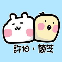 許伯&簡芝—倉鼠人