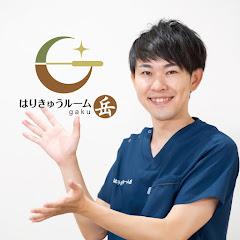 耳鼻科専門鍼灸師GAKU先生