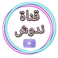 قناة ندوش