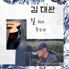 김대완 길 위의 목소리