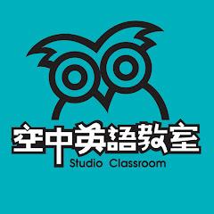 空中英語教室雜誌 Official Channel