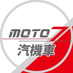Moto7汽機車
