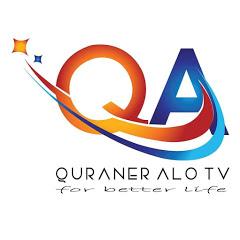 Quraner Alo TV