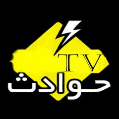 حوادث TV