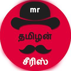 Mr Tamilan SERIES