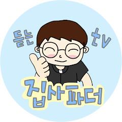 집사파더[매일 강론]