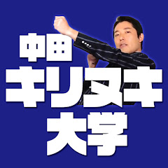 中田敦彦のキリヌキ大学