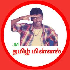 JM Tamilminnal