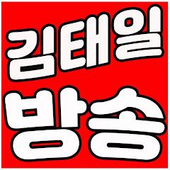 김태일방송