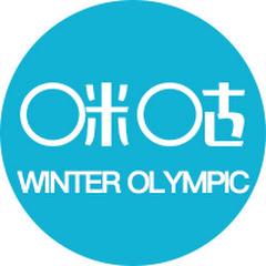 咪咕冰雪 MIGU Winter Olympic