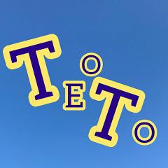 【 teoto】テオト