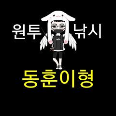 동훈이형TV
