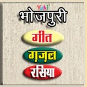 Yuki Bhojpuri Geet Ghazal Rasiya