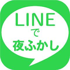 LINEで夜ふかし