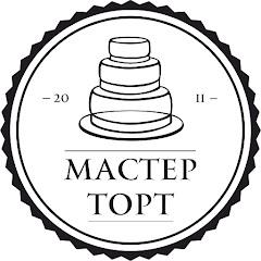 Мастер Торт