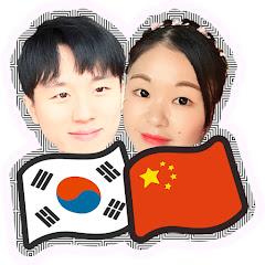 한국오빠&중국누나 Korean Chinese couple