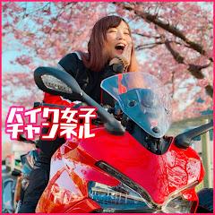 ぱるぱる【バイク女子チャンネル】