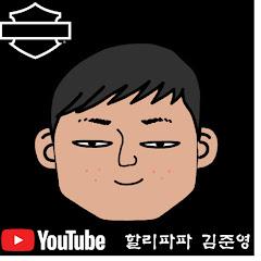 할리파파김준영
