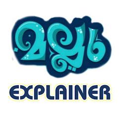 Mallu Explainer