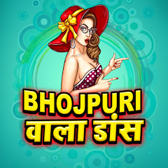 Bhojpuri Wala Dance