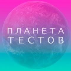 ПЛАНЕТА ТЕСТОВ