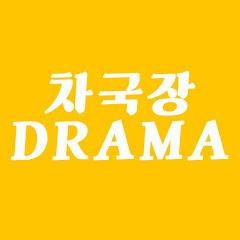 차국장TV _ 드라마 리뷰
