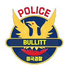 미국경찰블릿